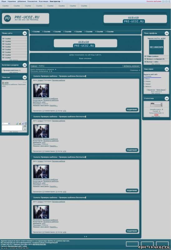 Как сделать раздел на сайте ucoz